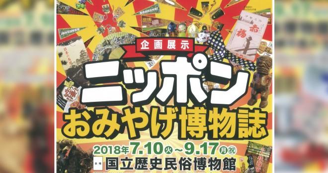 コレ系好きだわぁ♪江戸時代から現代までのおみやげが一堂に集結「ニッポンおみやげ博物誌」が面白そう