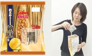 攻めのカルビー!別添の納豆フレークをポテチにかけて食べる「ポテトチップス 納豆好きのための納豆味」爆誕