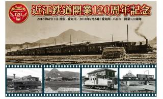 懐かし駅舎とレトロな列車…滋賀県 近江鉄道の120周年を記念してオリジナルフレーム切手が発売