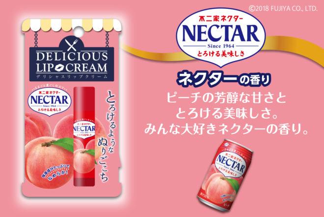 デリシャスリップクリーム ネクターの香り