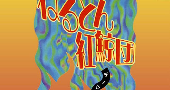 イントロでヤバい!懐かしの番組「ねるとん紅鯨団」のオープニング曲が7inchアナログで発売