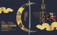 刀剣ファンは行かなきゃなやつ!国宝や重文が大集結する刀剣展「京のかたな」開催。刀剣乱舞ともコラボ