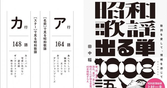 摩天楼、煙草の匂い、爪を噛む…昭和歌謡の独特の言葉を紹介するマニアック書籍「昭和歌謡 出る単 1008語」