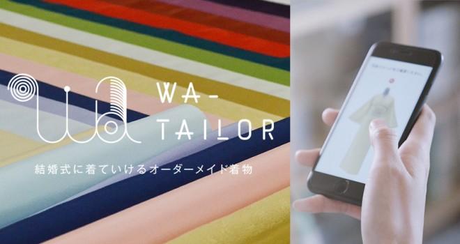 スマホで作れちゃう!着物を自分好みのカラー&生地でオーダーメイドできる「WA TAILOR」オープン