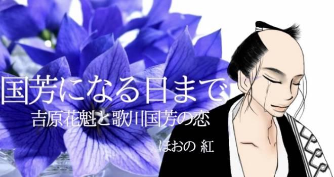 【小説】国芳になる日まで 〜吉原花魁と歌川国芳の恋〜第14話