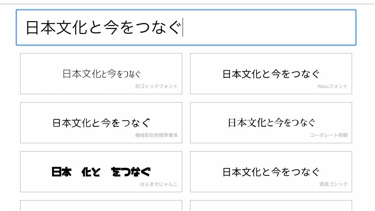 快適すぎるぞ!日本語の無料フォントを試したい文章でプレビューしながら探せる「ためしがき」