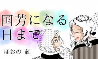【小説】国芳になる日まで 〜吉原花魁と歌川国芳の恋〜第15話