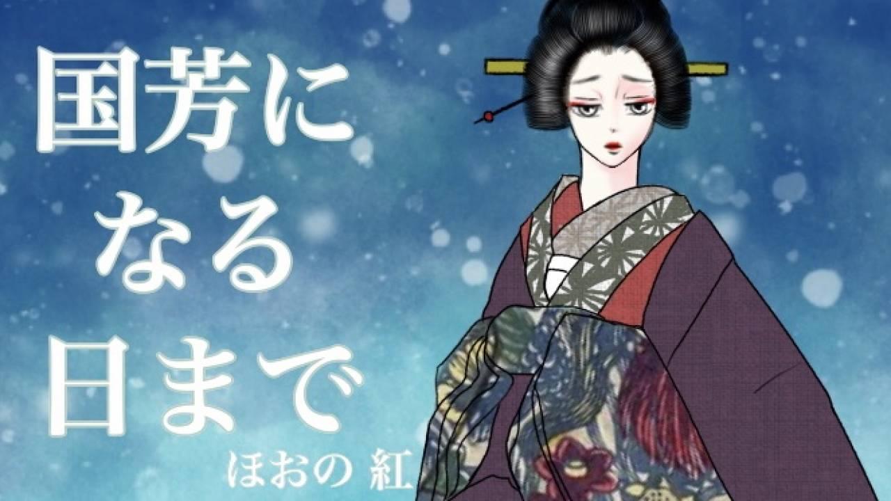 【小説】国芳になる日まで 〜吉原花魁と歌川国芳の恋〜第12話