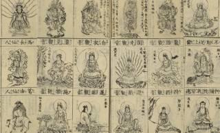 とにかくスゴい情報量!800以上もの仏像をとことん紹介した江戸時代の仏像百科事典「仏像図彙」