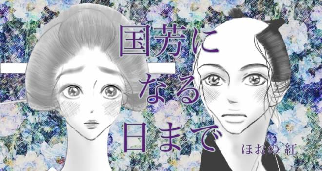 【小説】国芳になる日まで 〜吉原花魁と歌川国芳の恋〜第11話