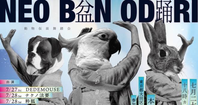 完全に未来いってるって!夜の公園を動物のお面つけて無音で踊る「Neo盆踊り-動物仮面舞踏会-」