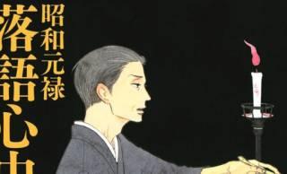遂にきた!八雲役に岡田将生、人気の落語漫画「昭和元禄落語心中」がNHKで実写テレビドラマ化