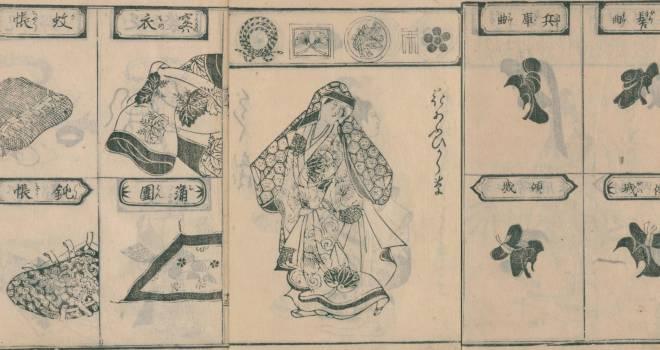 ダウンロード可!江戸時代に刊行された女性のファッションや美容法を紹介した百科事典「女用訓蒙図彙」