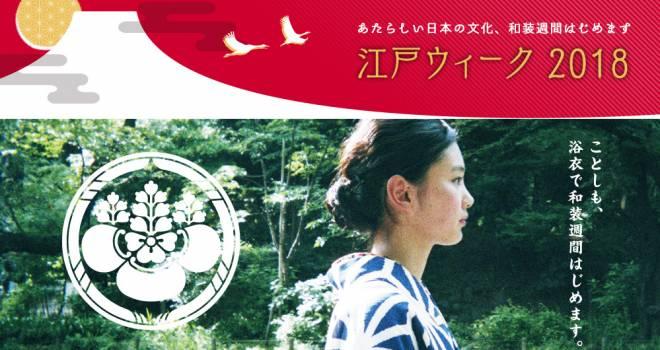 和装はビール1杯無料!江戸の町民文化を堪能しよう「東京江戸ウィーク2018」開催