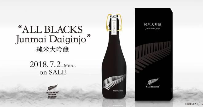 カッコいい!でも何で?ラグビーニュージーランド代表「ALL BLACKS」をイメージしたボトルデザインの日本酒が登場
