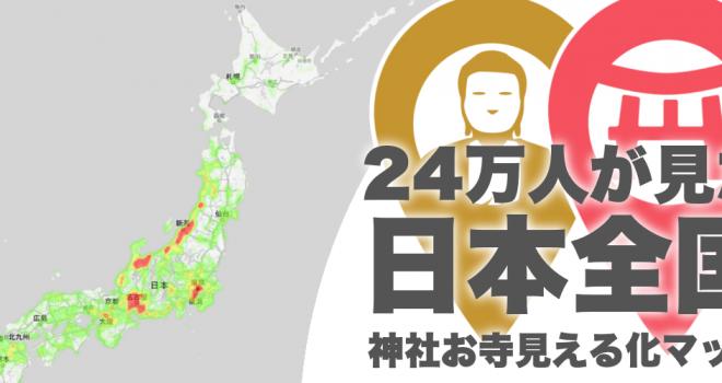 全国の神社と寺院のヒートマップで話題になった、お参りの記録投稿サイト「ホトカミ」のパワー