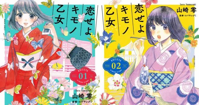 """着物コーデも参考になりそう♪ """"着物でお出かけ""""がテーマの漫画「恋せよキモノ乙女」に注目!"""