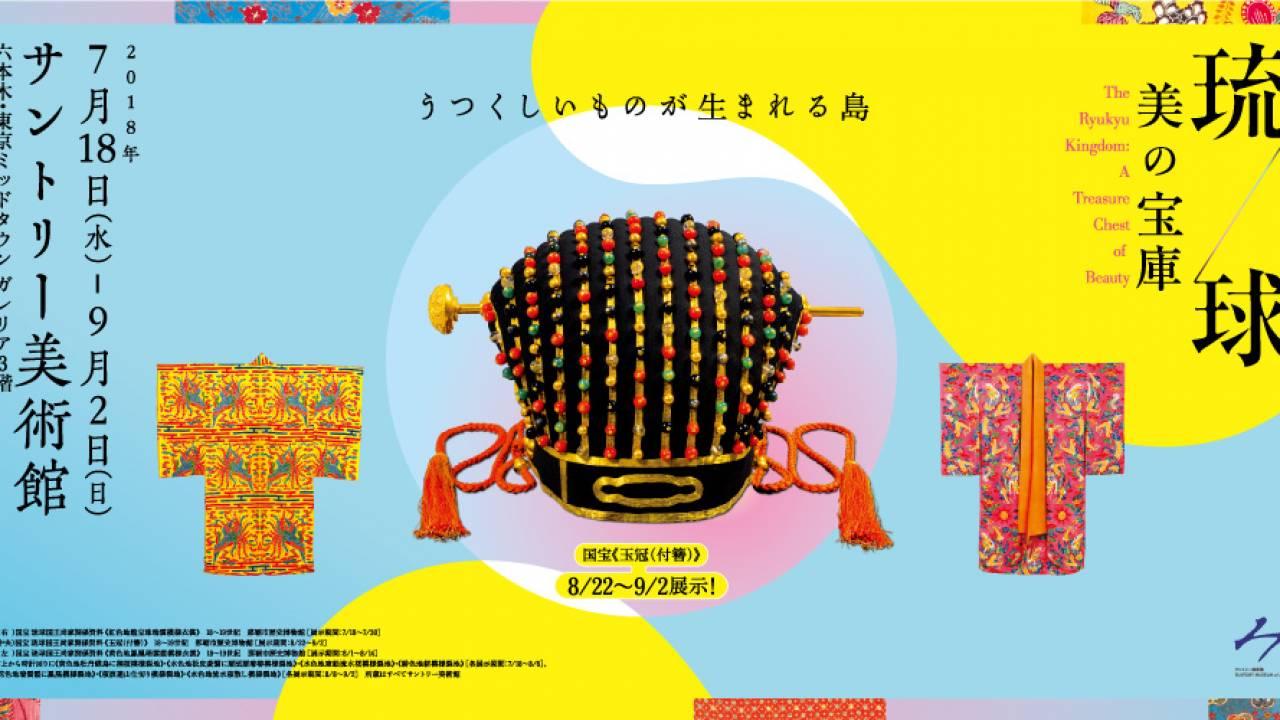 戦禍くぐりぬけた優品集う!琉球紅型や琉球絵画など琉球の美術が一堂に集結する展覧会「琉球 美の宝庫」