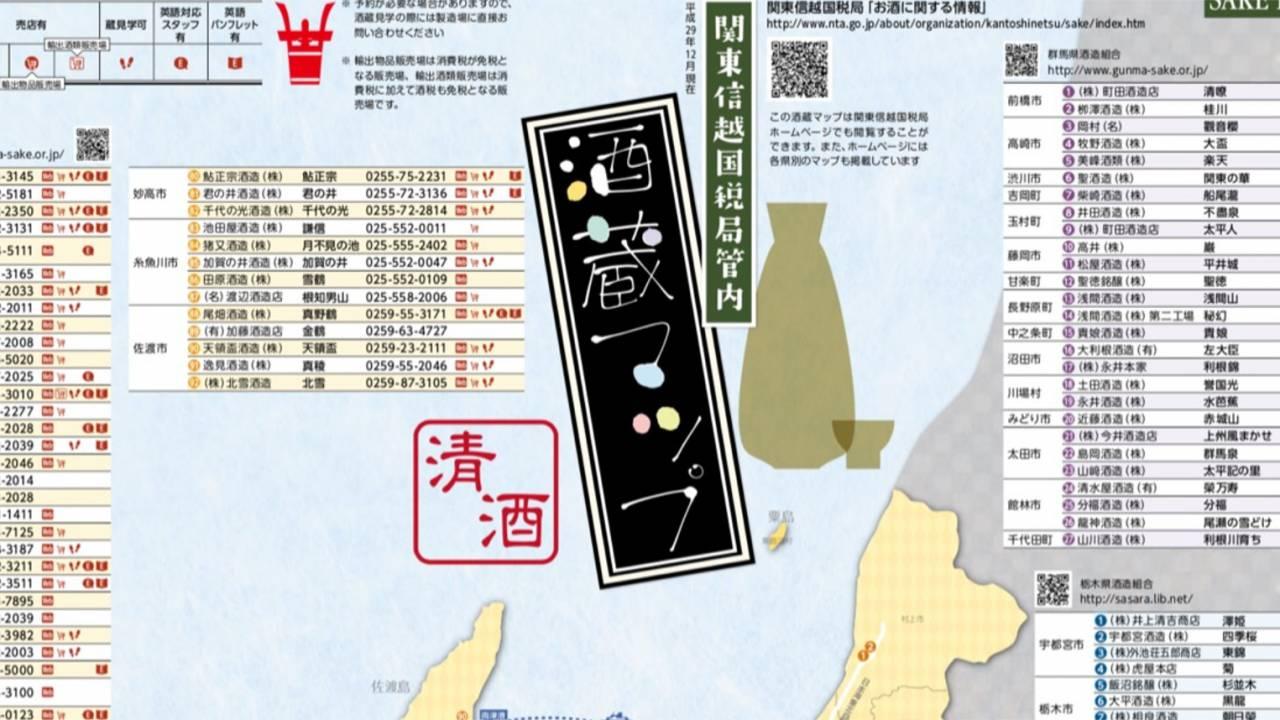 国税局が公開している酒蔵見学の可否もわかる「酒蔵マップ」なる詳細データが凄すぎ!