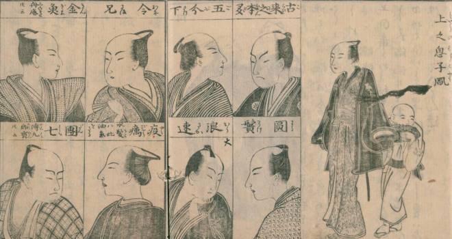 遊女ウケ抜群?江戸時代にもモテファッションを紹介するメンズ向け雑誌があった!