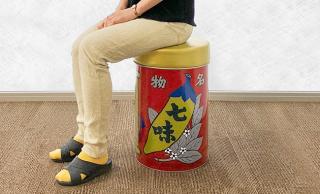 あの七味缶のお馴染みデザインをまんま椅子にした「椅子缶」のインパクト凄い(笑)
