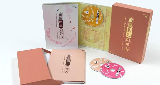 驚異の240曲!大正時代〜現代までの童謡を厳選した8枚組CD-BOXが日本コロムビアから登場