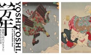 最後の浮世絵師「月岡芳年」の画業の全貌を紹介する展覧会「芳年ー激動の時代を生きた鬼才浮世絵師」開催