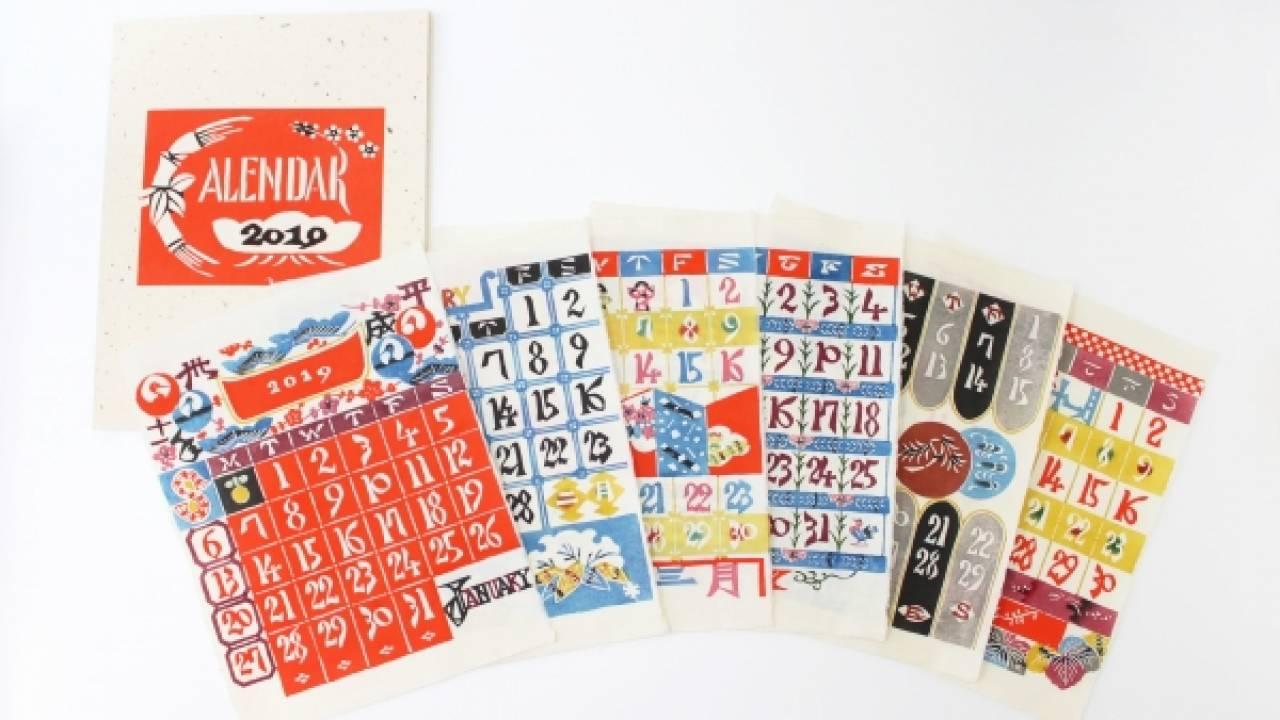 色褪ることのない美しさ。染色工芸家 芹沢銈介の型染めカレンダーが素敵です♪