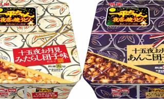 マジでか!?カップ焼きそば一平ちゃんになんと和菓子の味わい「みたらし団子味・あんこ団子味」登場!