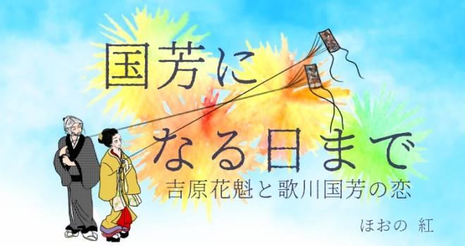 【小説】国芳になる日まで 〜吉原花魁と歌川国芳の恋〜第17話