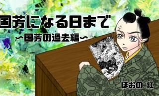 【小説】国芳になる日まで 〜吉原花魁と歌川国芳の恋〜第19話