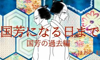【小説】国芳になる日まで 〜吉原花魁と歌川国芳の恋〜第18話