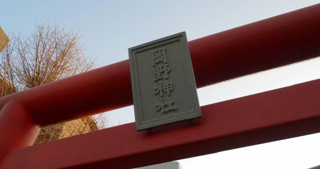 おや?ここに神社?横浜の岡野神社はどんな経緯でこの場所にできたのでしょうか?