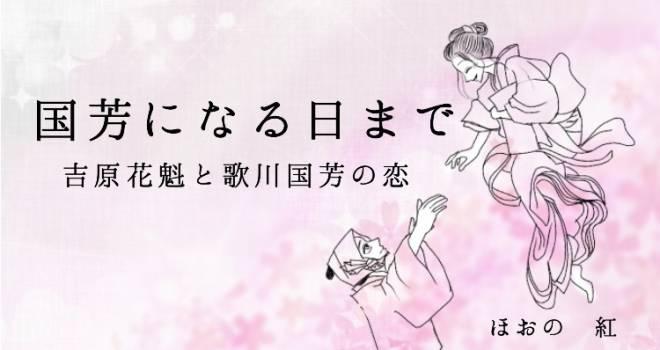 【小説】国芳になる日まで 〜吉原花魁と歌川国芳の恋〜第16話