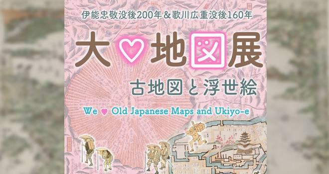 北斎が描いた美しき古地図も!江戸時代の古地図にスポットを当てた「大♡地図展」開催!