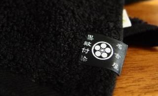 伝統の黒!伝統工芸・名古屋黒紋付染で極限まで黒にこだわった「本気の黒バスタオル」