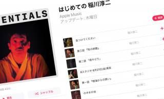 怖すぎるわ!夏の風物詩・稲川淳二の怪談話がApple Musicのプレイリスト「はじめての稲川淳二」として公開