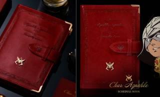 本気で使えるプレミアム感!ガンダムのシャア・アズナブルがモチーフの深紅に染まる「シャア専用手帳 2019」