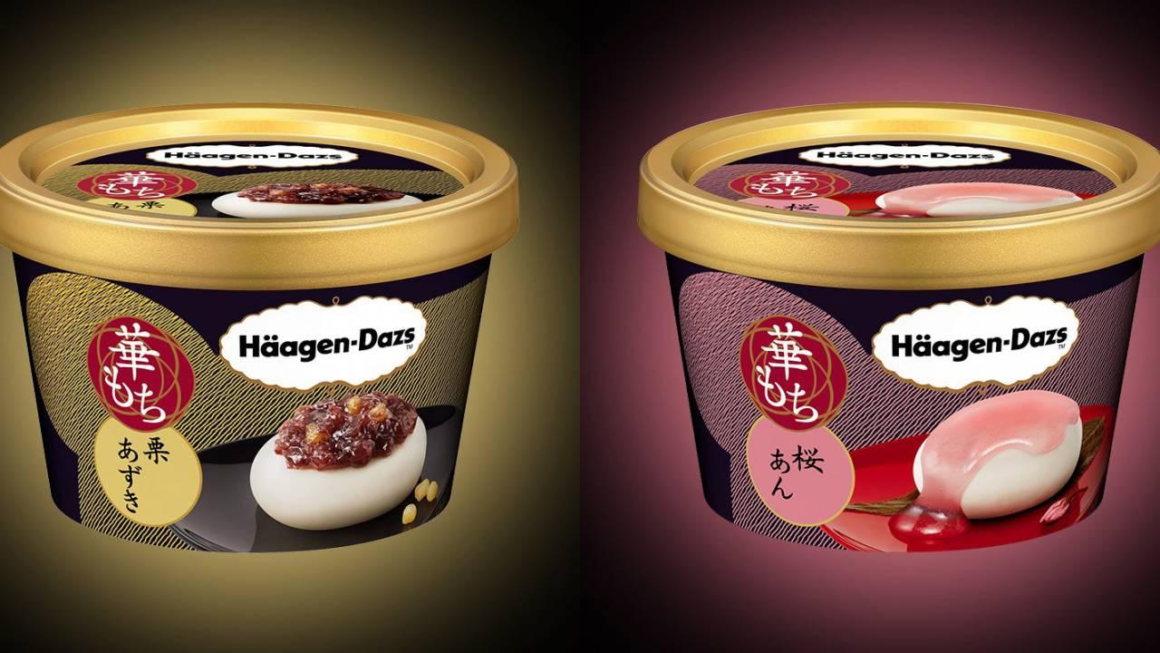 コレは嬉しい!ハーゲンダッツの和の味わいシリーズ「華もち」がローソンで50円引きセール!