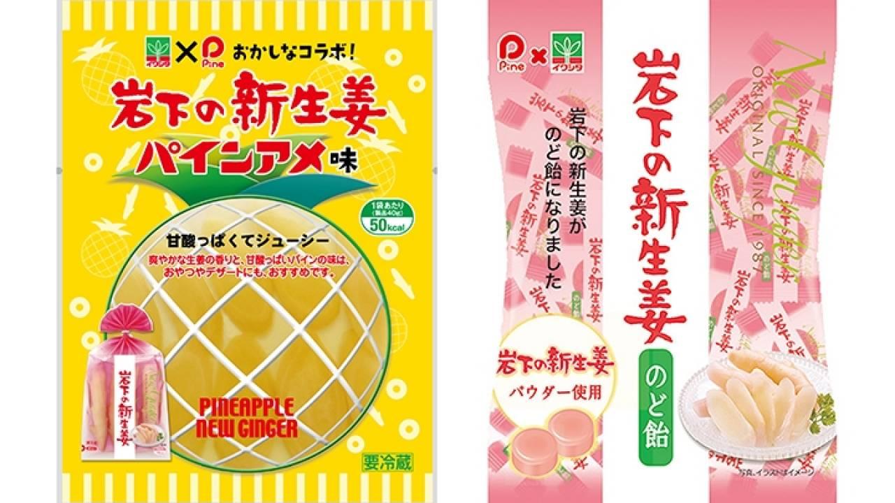 へんてコラボ実現!岩下の新生姜とパインアメがお互いの味を再現した相互コラボ商品発売