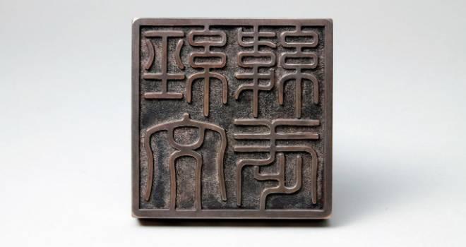 150年ぶり発見!徳川家茂、慶喜が外交で使用した最高レベルの印章「経文緯武」が見つかりました