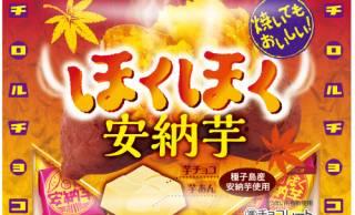 焼いてもおいしい!?チロルチョコがリアルな芋の食感を再現した「ほくほく安納芋」を発売