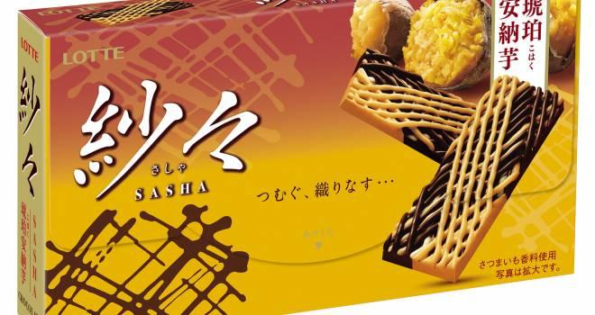 パリパリ食感の人気チョコレート紗々に安納芋を使った秋の新商品「紗々<琥珀安納芋>」登場!
