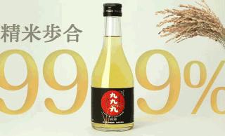 ほぼほぼ玄米酒!精米歩合なんと99.9%の米の旨味を最大限活かした日本酒「九九.九」登場