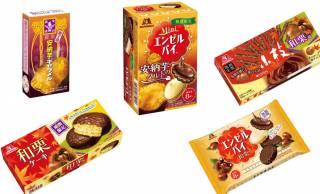 安納芋キャラメル、小枝 和栗味…森永製菓から秋の味覚砲がドドンと5発やってきた!
