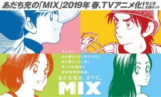 タッチの30年後の明青学園が舞台の青春漫画「MIX」が全国ネットでアニメ化決定