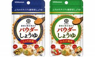 日本の万能調味料の新境地か!?味、香りを損なわない粉末状の「パウダーしょうゆ」をキッコーマンが発表