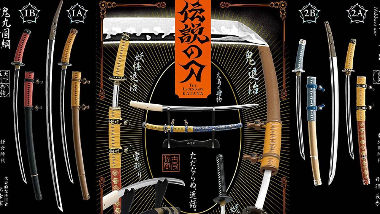 鬼丸国綱、村正も登場!逸話や神話が今に伝わる日本刀がミニフィギュアに「名刀百華 伝説の刀」