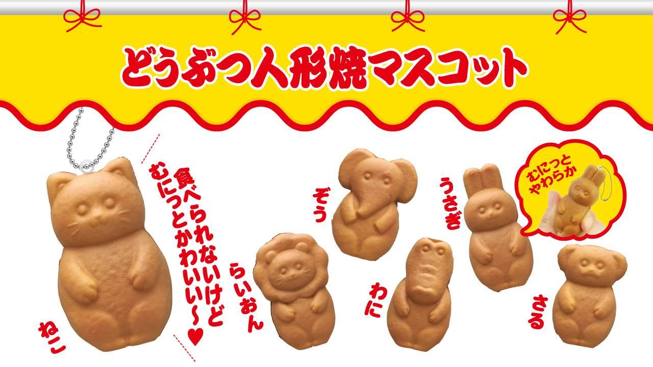 可愛いからって食べちゃだめ♡和菓子「人形焼」がモチーフのムニムニ触感カプセルトイ発売