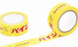 使いどころに困る(笑)甘酸っぱい飴ちゃん「パインアメ」がなんとマスキングテープになった!